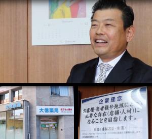 株式会社大信薬局 代表取締役 吉村企右様