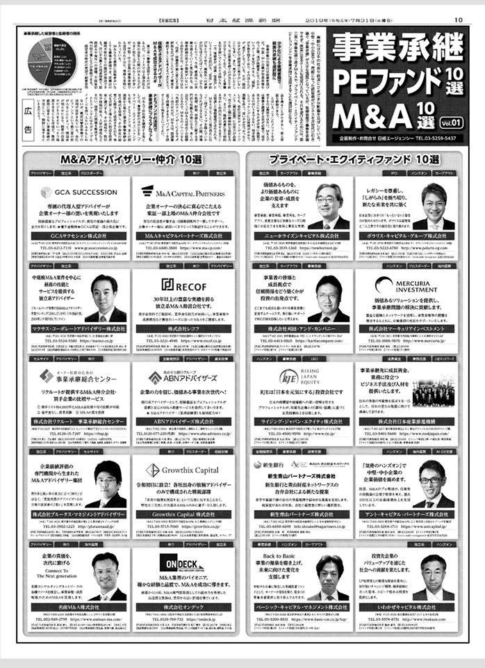 Selected as「 10 selections of PE fund and M&A」on Nikkei newspaper