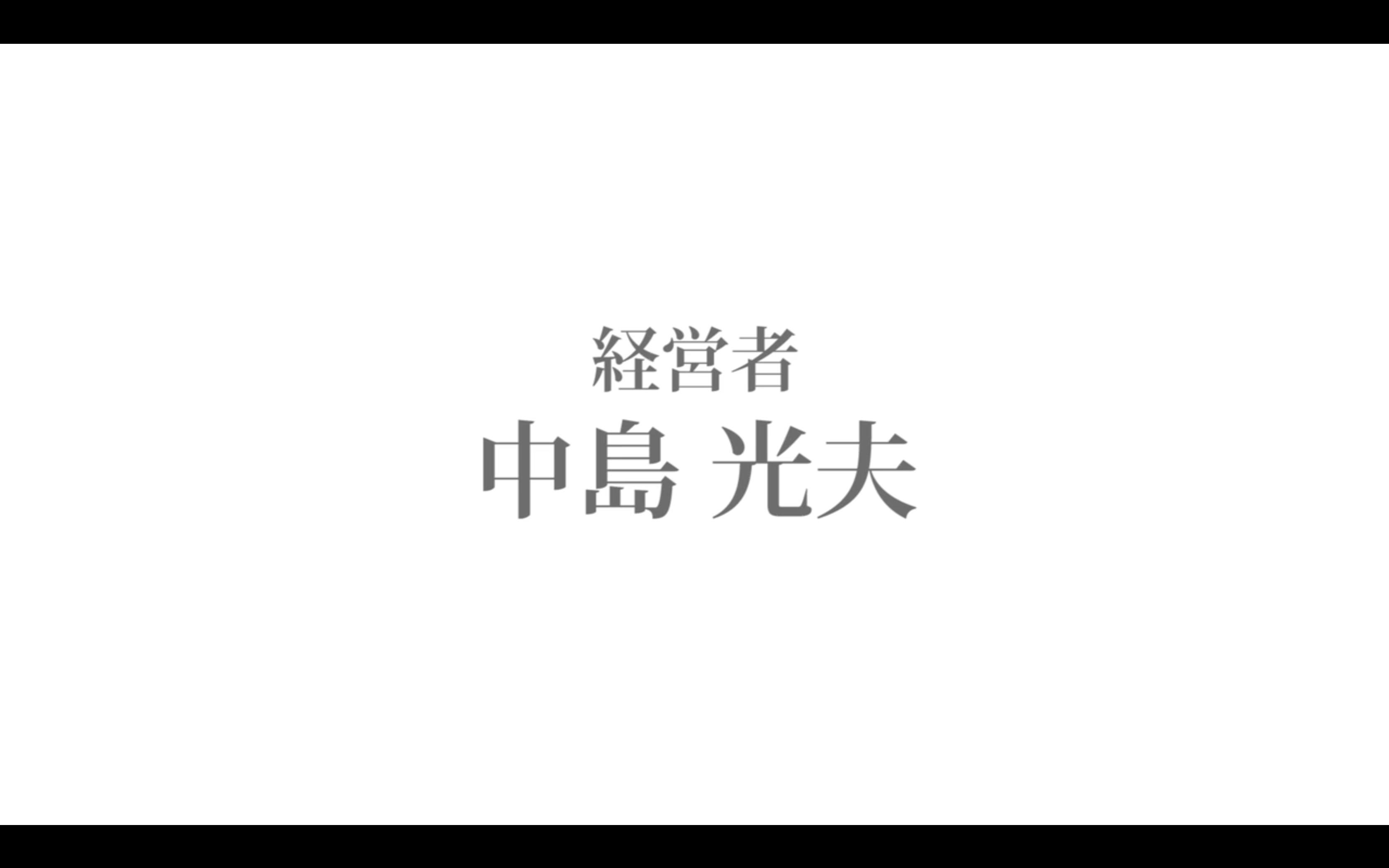 Web TV「覚悟の瞬間(かくごのとき)」に弊社代表取締役中島の特集が掲載されました。