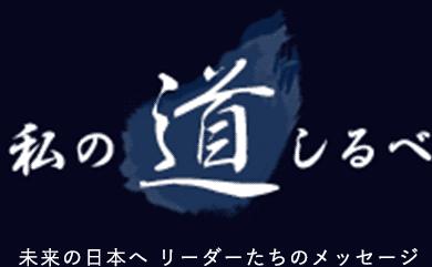 (日本語) 弊社取締役CFOの河本和真が、日経電子版「私の道しるべ」に掲載されました。