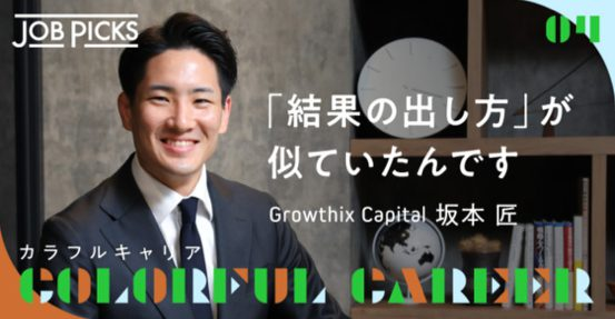 (日本語) 弊社M&Aアドバイザーの坂本匠が『Jobpicks』に紹介されました