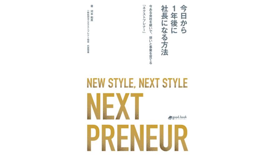 当社取締役CFOの河本和真が書籍を出版いたしました